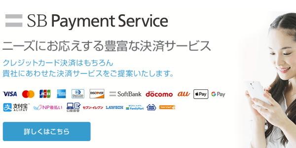 SBペイメントサービス(旧:ソフトバンク・ペイメント・サービス株式会社)
