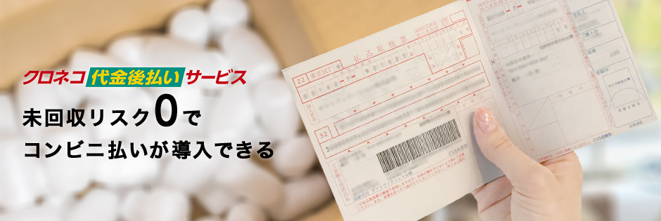 【ECサイト向け支払い方法】後払い決済(コンビニ・郵便局・銀行・LINE Pay)