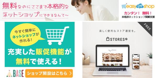 無料のオンラインショップ開業サービス