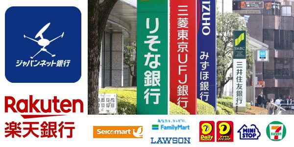 【ECサイト向け支払い方法】コンビニオンライン、ゆうちょ、銀行振込