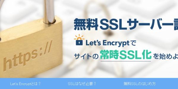 ウェブサイトの常時SSL化