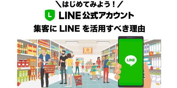 LINE(ライン)の「LINE公式アカウント」を利用して集客と販売促進