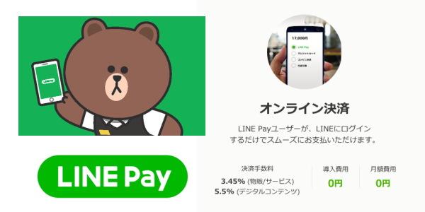 LINE Pay(ラインペイ)のオンライン決済