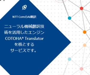 AI翻訳サービス「COTOHA Translator」(有料サービス)