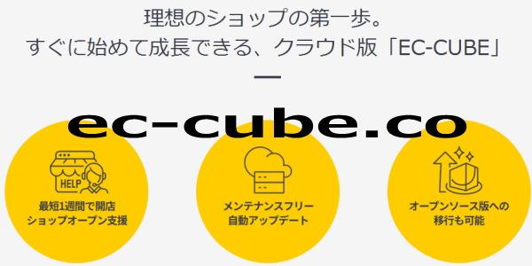 無料でも高機能!クラウド版「EC-CUBE」がおすすめ!!