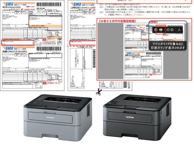 EMSラベルを印刷するのにおすすめな「高速レーザープリンター」