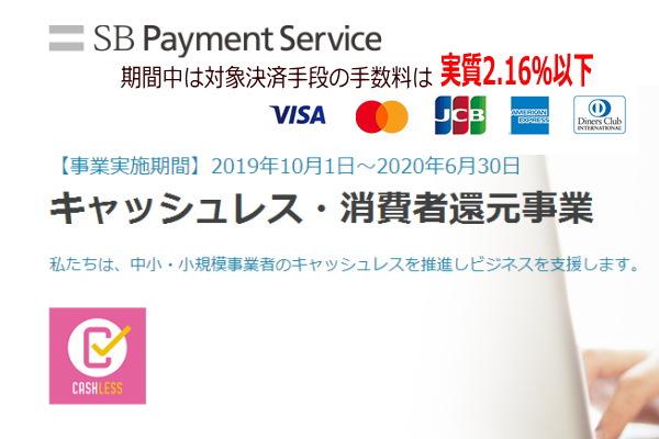 「SBペイメントサービスのオンライン決済」で「キャッシュレス・消費者還元事業」
