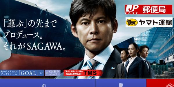 「クロネコヤマト」・「ゆうパック」・「佐川急便」配送業者3社の比較