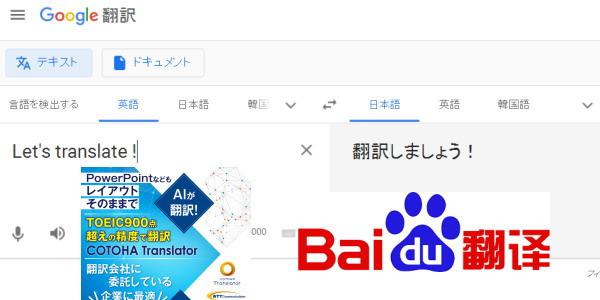 海外向けの多言語オンラインショップ(ECサイト)を作成するのに役立つ翻訳ツール