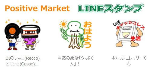 Positive Market オリジナルLINEスタンプ