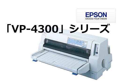 EPSON(エプソン)「VP-4300」シリーズ