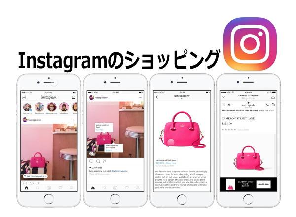 Instagramのショッピング機能で集客・販売促進