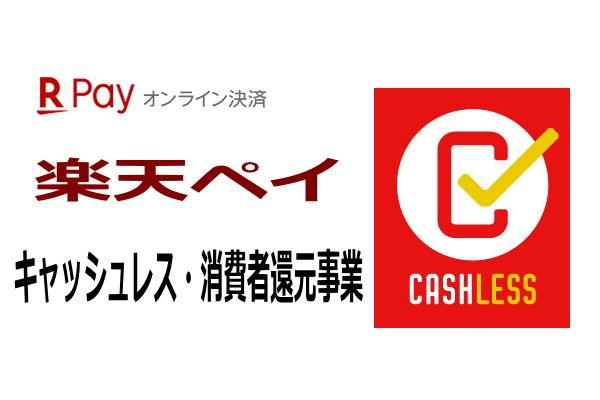 「楽天ペイ(オンライン決済)」も「キャッシュレス・消費者還元事業」