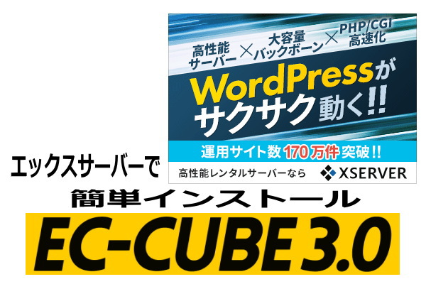 エックスサーバーで「EC-CUBE 3」を簡単にインストールする方法