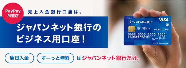 PayPayの今後の普及に期待し「ジャパンネット銀行」口座を開設!