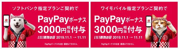 ソフトバンク・ワイモバイルスマホユーザーにとっても「PayPay」がお得!