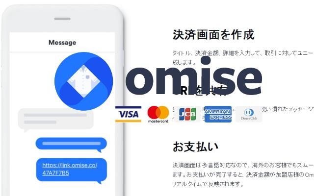 SNSやブログ上に簡単カード決済用リンク!Omise決済!!
