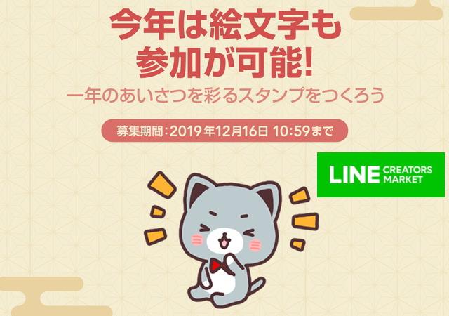 絵文字での参加も可能!LINEスタンプ「年末年始キャンペーン」!!