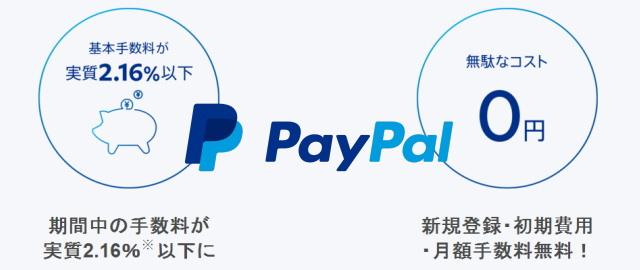 「PayPal(ペイパル)」でも「キャッシュレス・消費者還元事業」に参加可能に!