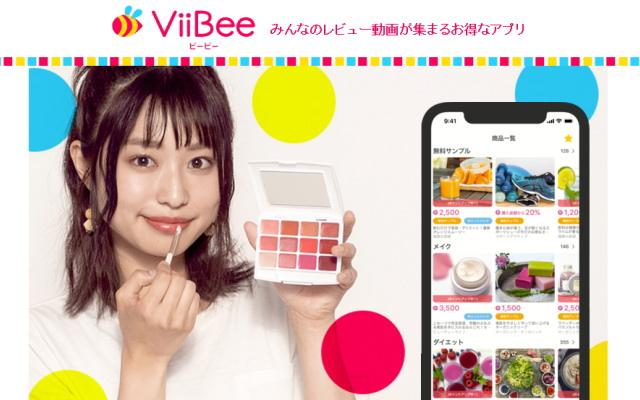 「ViiBee(ビービー)」アプリでお得にキャッシュバック!
