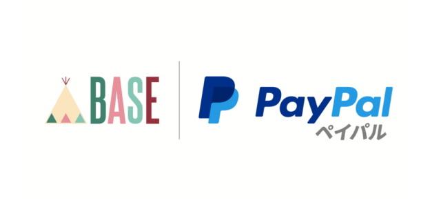 「BASEかんたん決済」でPayPal(ペイパル)も利用可能に!