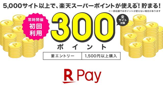 初めての「楽天ペイ(オンライン決済)」支払いで「300ポイント」プレゼント!