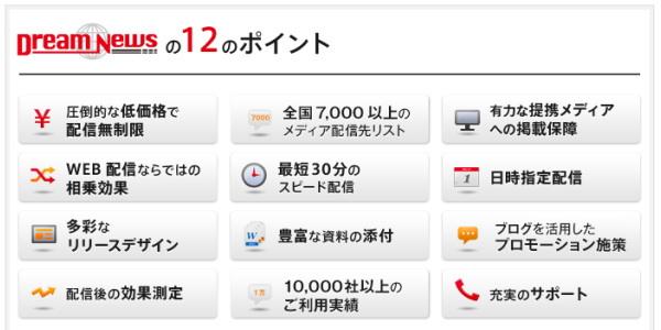 プレスリリースの配信なら「30日間・10,000円で配信無制限」の「ドリームニュース」