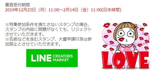 2020年2月14日まで受付!「気持ちを伝えるスタンプ・絵文字 特集」!!