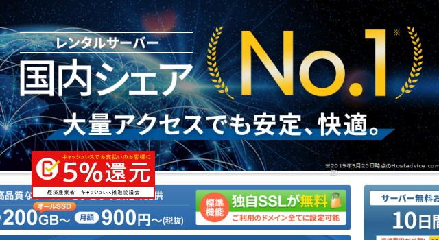 エックスサーバー関連サービスが「キャッシュレス・消費者還元事業」で「5%還元」!