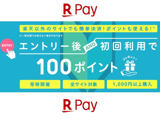 初めての「楽天ペイ(オンライン決済)」支払いで「楽天ポイント」プレゼント!