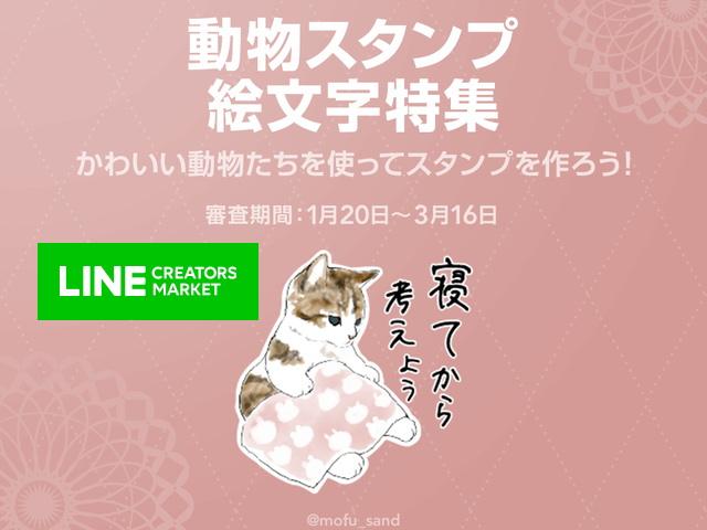 3月16日まで!今度のLINEスタンプ企画は「動物スタンプ・絵文字特集」!