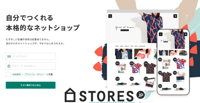 無料で簡単にダウンロード販売を始めるなら「STORES」
