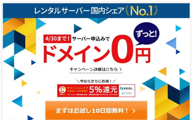 4/30まで!エックスサーバー申し込みで「ずっと!ドメイン0円」キャンペーン!!