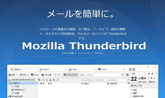 Windows 10の「メールソフト」の代わりは「Mozilla Thunderbird」