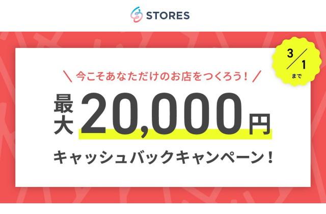 3/1までに「STORES」でネットショップ開設で「最大20,000円」もどる!