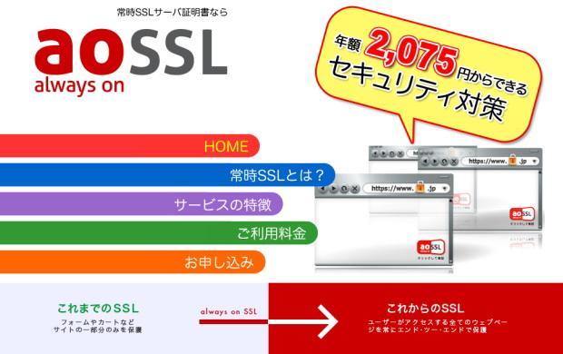 有料の独自SSL(SSL証明書)で格安なおすすめサービスのご紹介