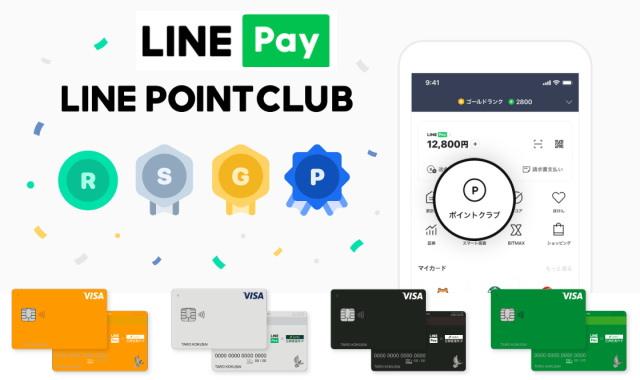 「Visa LINE Payクレジットカード」ならLINE Pay残高支払いがスムーズに!