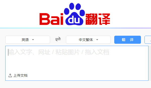 "Translation to Chinese ! I recomend ""百度翻译"" !!"