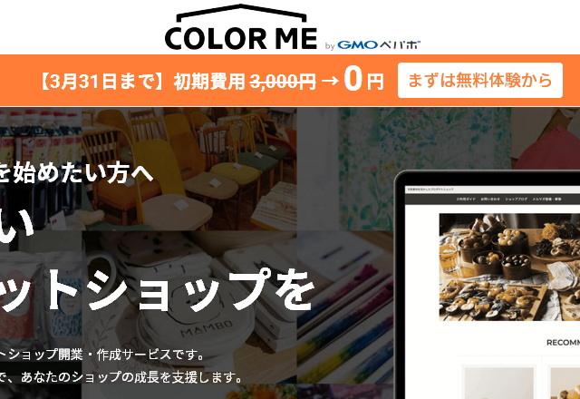 カラーミーショップが【3月31日まで】初期費用「0円」キャンペーン開催中!