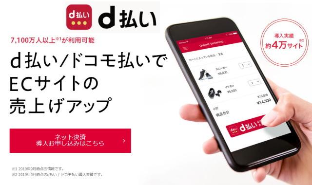 d払い(オンライン決済)を導入して「dポイント」ユーザーの獲得!