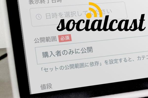 コロナ自粛で有料動画レッスンサイトを始めるなら「ソーシャルキャスト」!