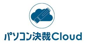 「パソコン決裁Cloud」について