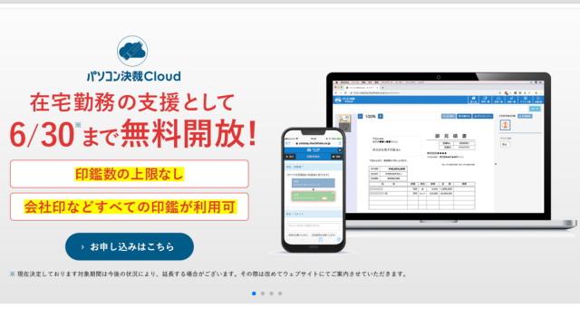 6/30まで無料!オンライン上ではんこ押印「パソコン決裁Cloud」