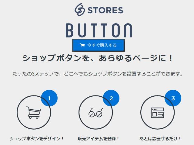 「カゴボタン」だけ!ブログで今すぐ簡単・無料で通販を始めたい方には「STORES」がおすすめ!