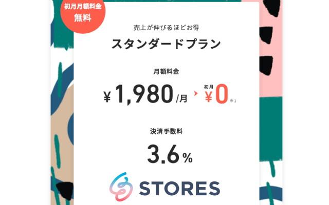 独自ドメイン取得が「0円」の「STORES有料プラン」で本格ネットショップ!