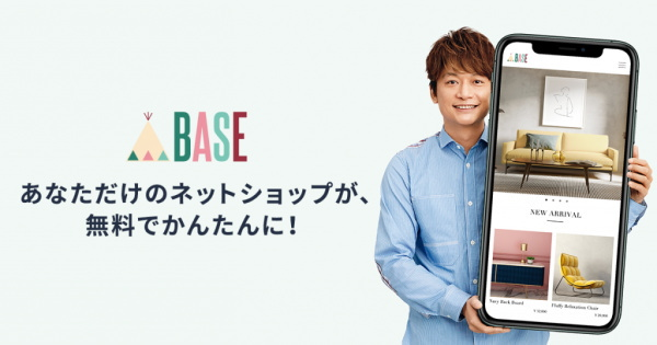 100万ショップを突破した「BASE」が開発中の新機能について