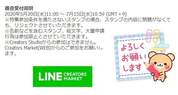 2020年7月15日まで「敬語スタンプ・絵文字特集」の受付中!