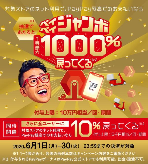 6月のPayPayはオンライン決済加盟店で「10%還元」と「最大1000%還元」!