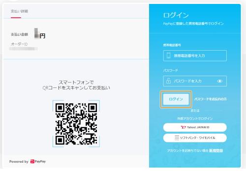 PayPayの登録情報かYahoo! JAPAN IDなどでログインPayPayの登録情報かYahoo! JAPAN IDなどでログイン
