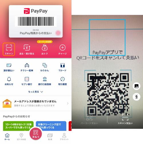 PayPayアプリの「スキャン」をタップし、PayPayログイン画面に表示されているQRコードをスキャン